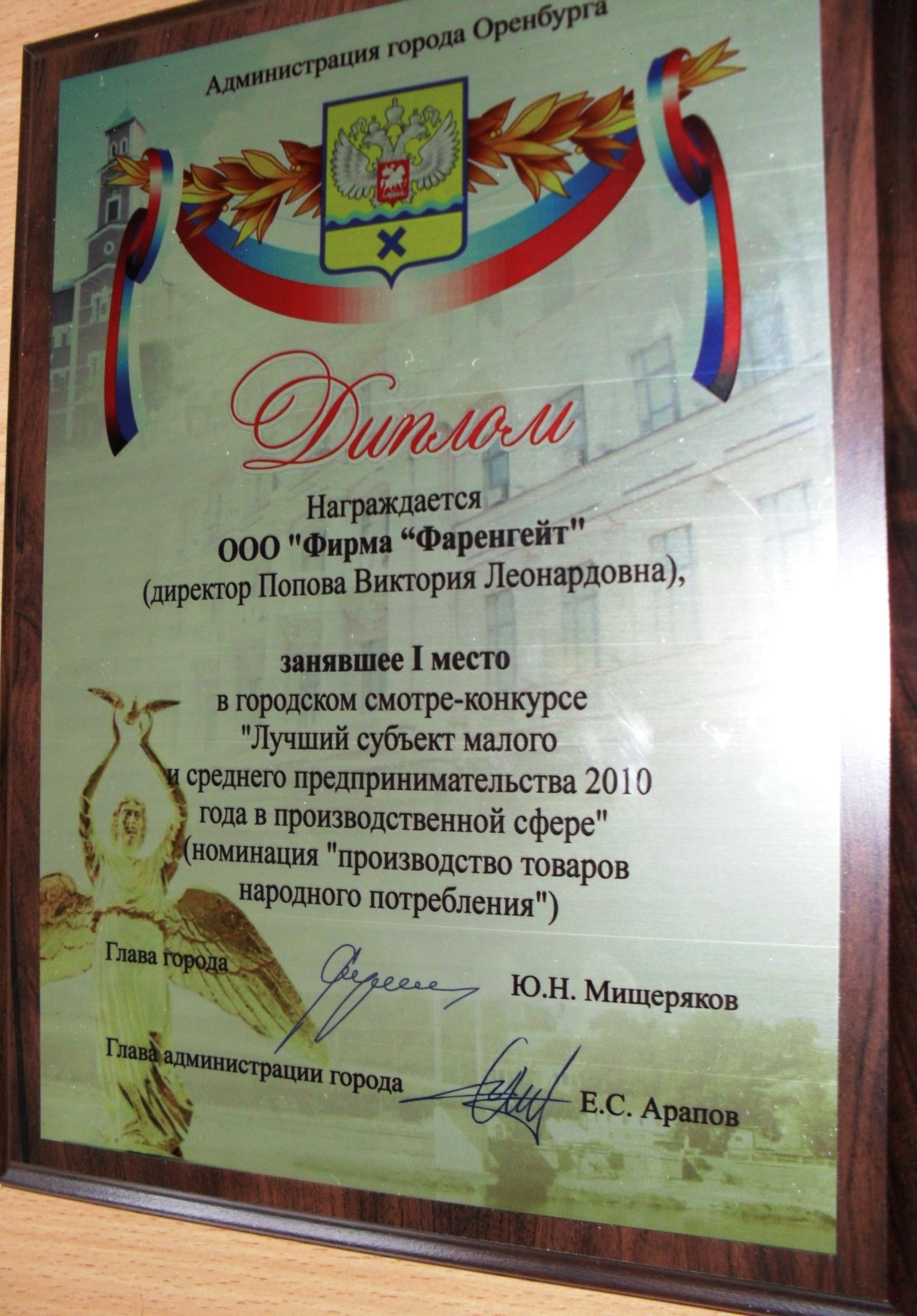 О компании Фаренгейт Оренбург  Диплом за первое место в городском смотре конкурсе Лучший субъект малого и среднего предпринимательства 2010